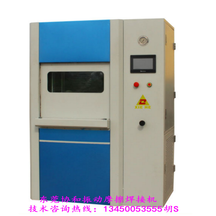 振摩擦焊接机 亚克力PP玻纤板焊接专用 协和XH-04振动摩擦机示例图2
