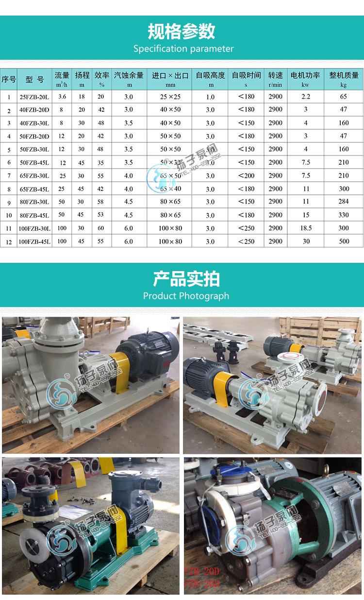 80FZB-45L氟塑料自吸泵 高温衬氟自吸泵 耐腐蚀耐酸碱衬塑自吸泵示例图11