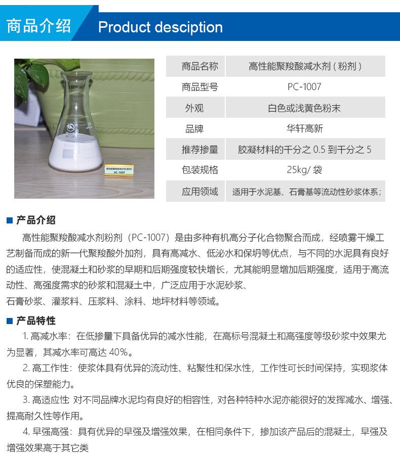 武汉粉体减水剂厂家 PC-1007粉体聚羧酸减水剂 减水剂粉剂价格示例图3