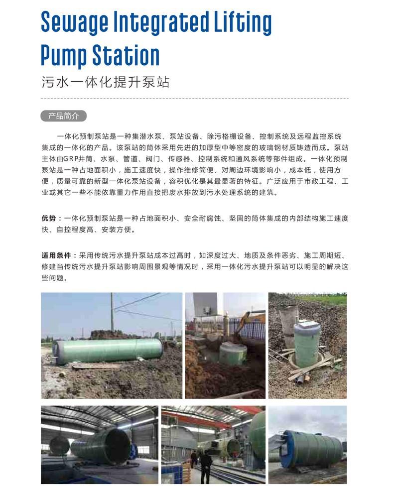 一體化預制泵站污水提升泵站示例圖6