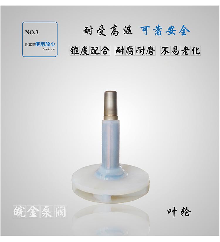 氟塑料立式化工泵ihf耐酸堿化工泵,離心化工泵廠家,耐堿液臥式塑料化工泵生產示例圖12