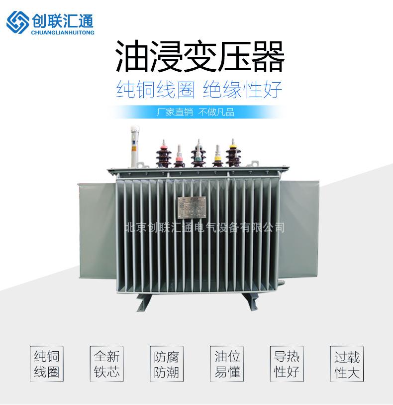 SH15型变压器 非晶合金油浸式变压器 变压器厂家 厂价直销 品质保-创联汇通示例图1