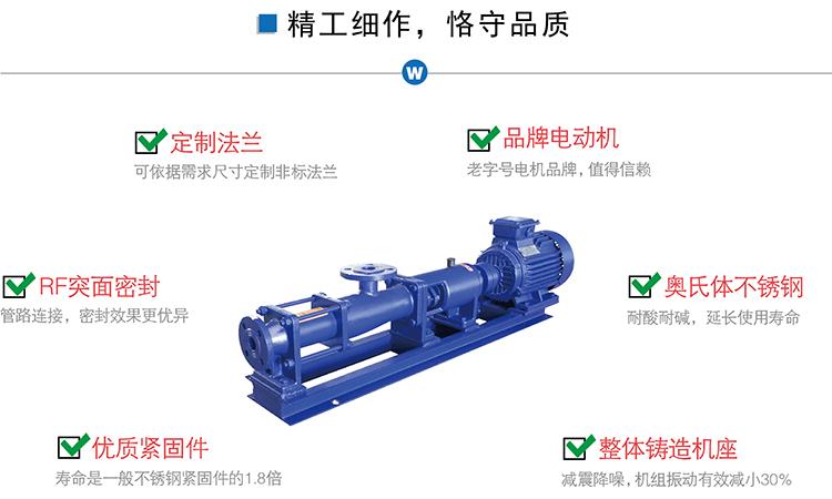 卧式螺杆泵规格,品牌高温螺杆泵,G30型系列单螺杆污泥泵,单螺杆泵厂家示例图13