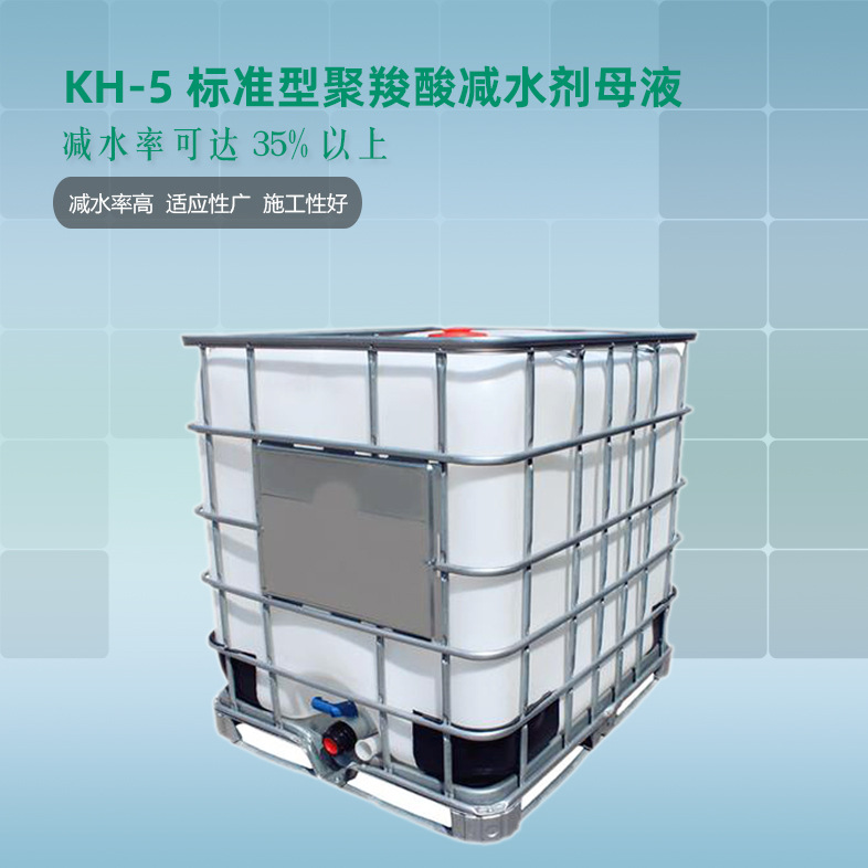 搅拌站用的母液 混凝土外加剂母液价格 湖北混凝土外加剂母液厂家 多牌号示例图2