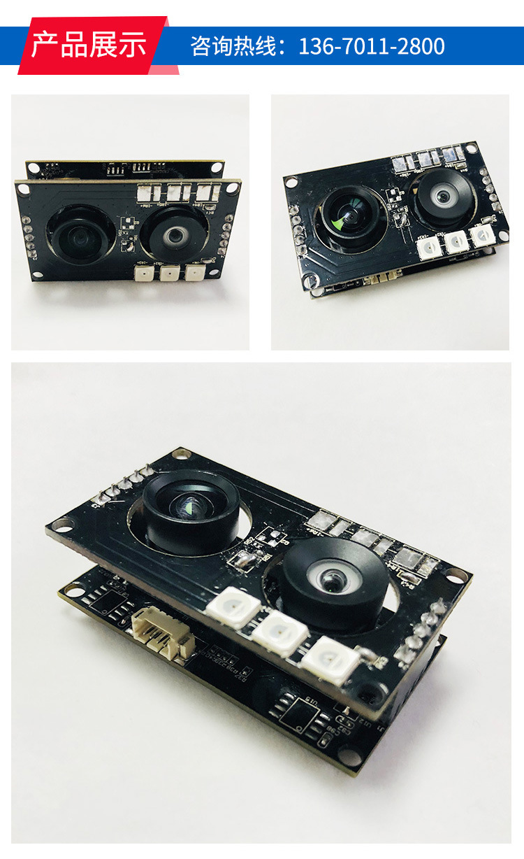 工厂货源双目摄像头模组 活体检测人脸识别宽动态双目摄像头模组示例图4