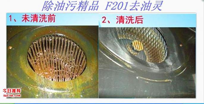 F201去油灵 多功能 除油污剂示例图5