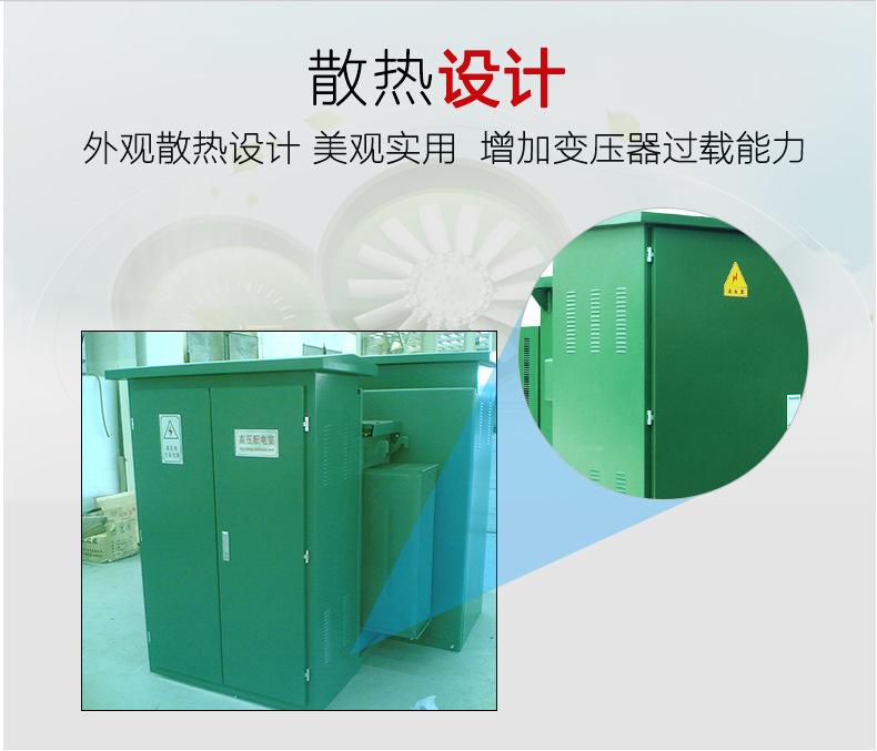 厂家生产ZGSH美式箱变  组合式箱式变电站价格  -创联汇通示例图8