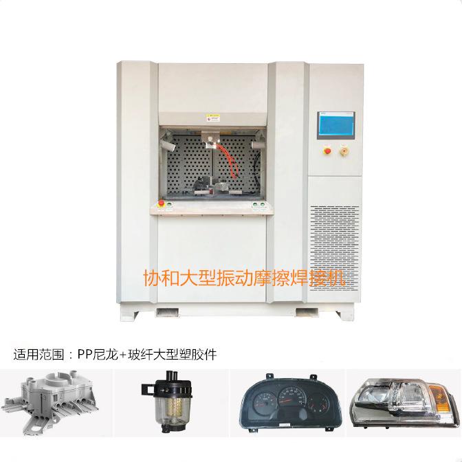 协和XH-04震动摩擦机 PP板尼龙玻纤板拼接技术专用振动摩擦焊接机示例图15