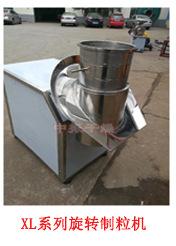 一步制粒机厂家定制直供 FL-120型 压片专用制粒机药厂颗粒专用示例图38