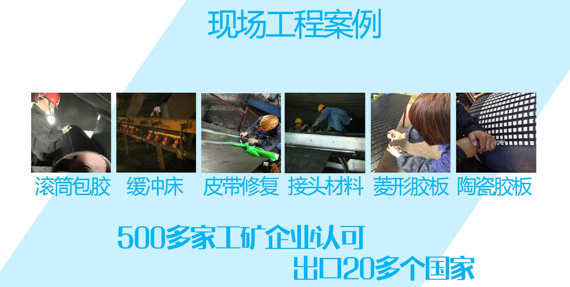 皮带机输送带修补专用胶水  冷硫化粘接剂示例图9