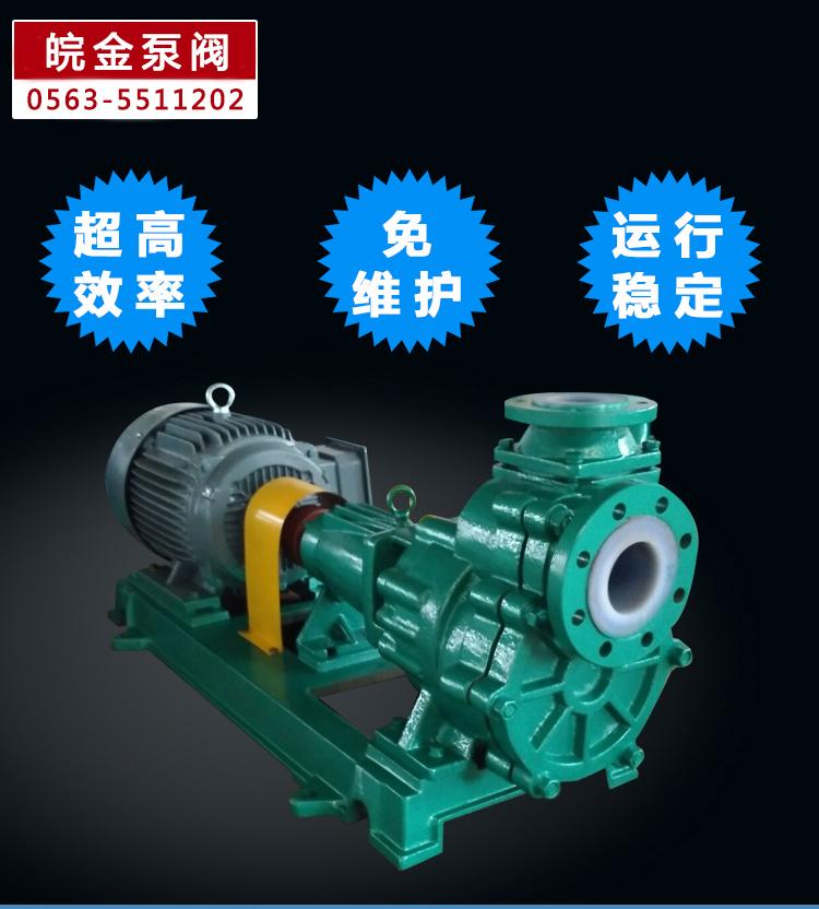 皖金40FZB-30自吸泵,化工襯氟自吸泵,耐酸堿離心自吸泵,臥式自吸泵原理價格示例圖9