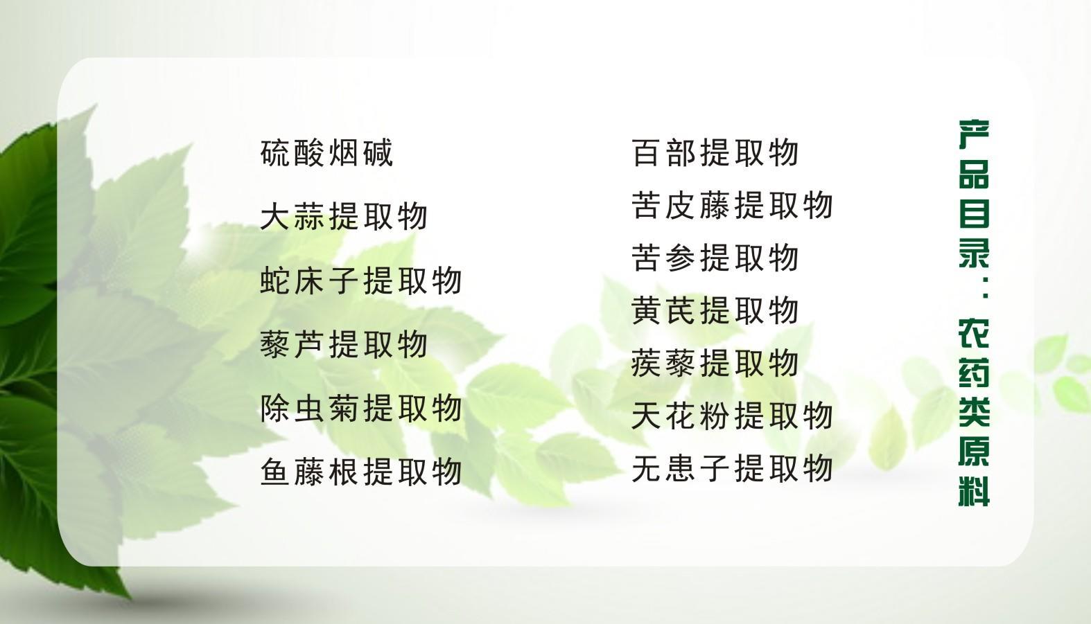 淫羊藿提取物,淫羊藿甙20%,植物提取物示例圖5