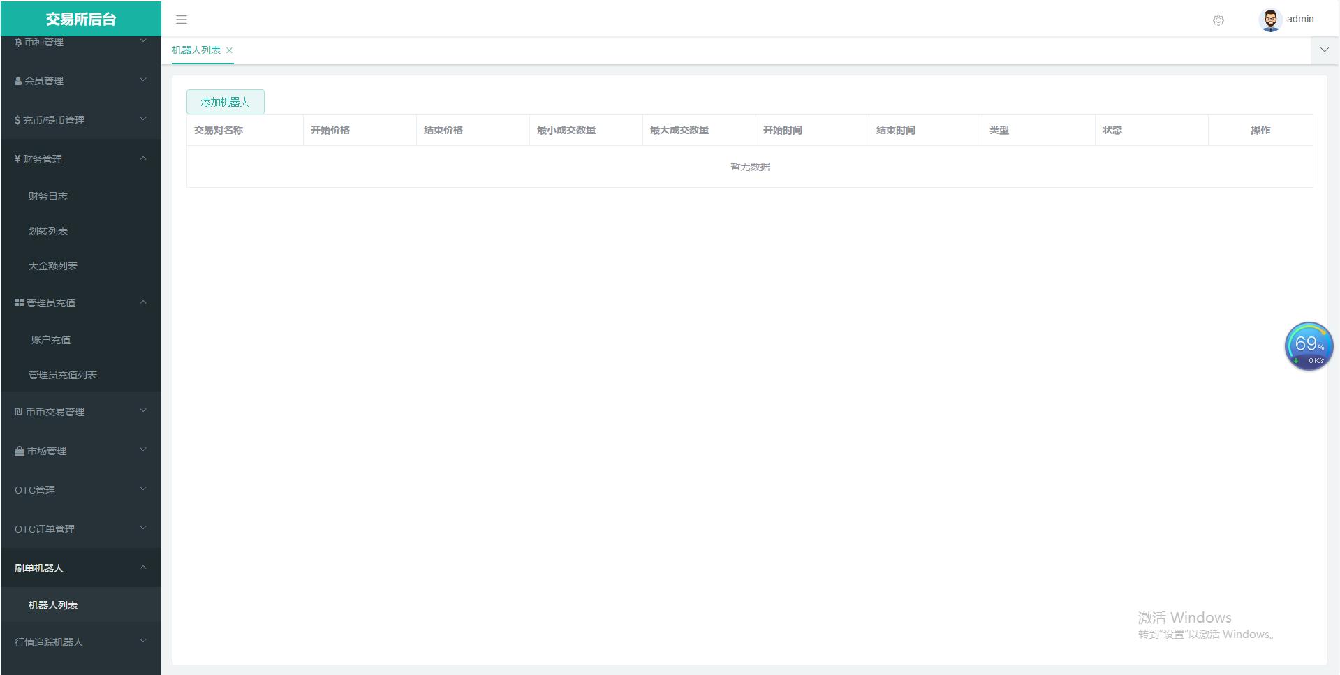 交易所 | 区块链开发 定制开发 App开发示例图7