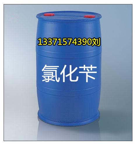 氯化苄155.jpg