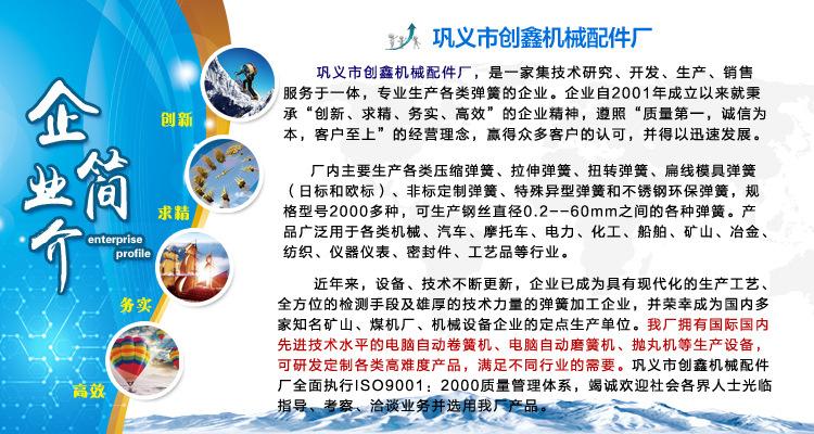 低價供應:破碎機彈簧、礦山機械彈簧、機械壓簧 材質:60si2mn示例圖2