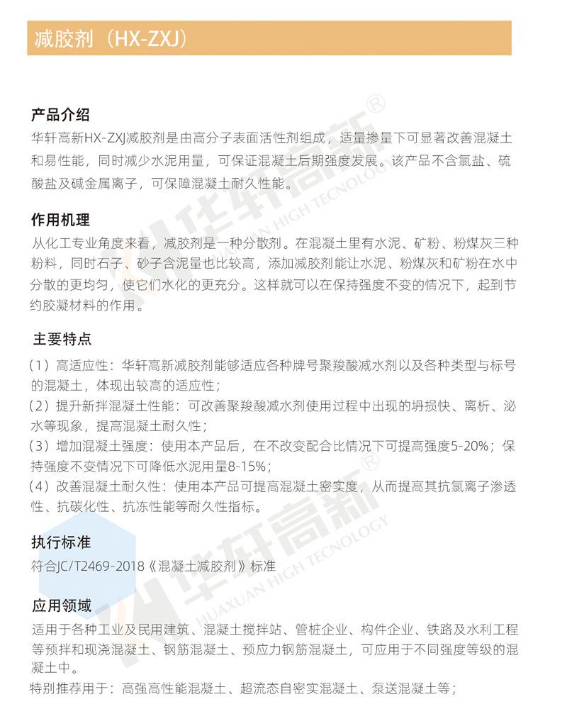 武汉HX-ZXJ混凝土减胶剂 武汉华轩减胶剂 商砼专用减胶剂示例图4