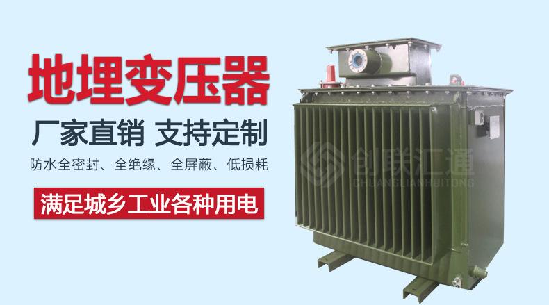 S11-160kva地埋式变压器 景观式地埋变压器 路灯地埋变压器-创联汇通示例图1