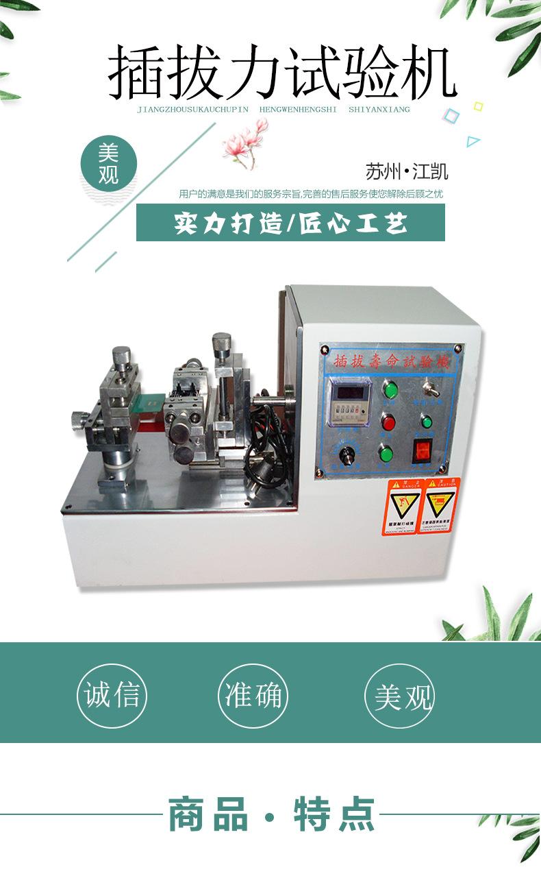 厂家直销 插拔寿命试验机连接器 插拔寿命实验机插拔寿命实验机 *示例图1