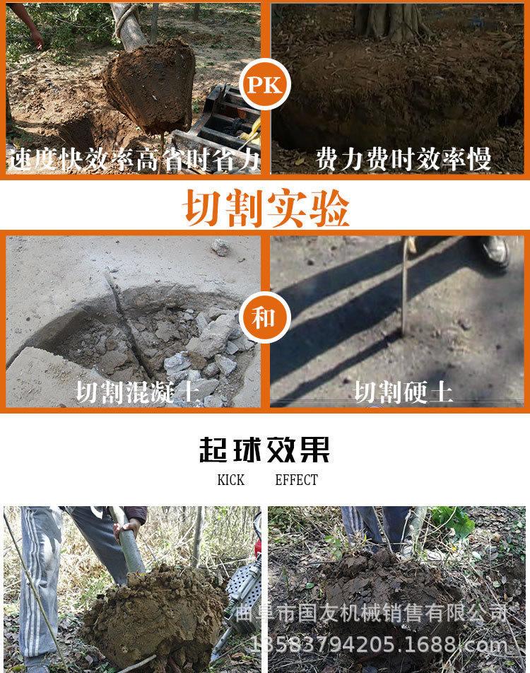 锯齿挖树机