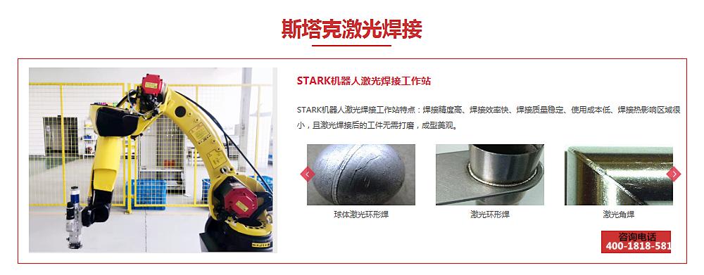 STARK系列激光焊接機 光纖激光焊接設備廠家 斯塔克激光示例圖2