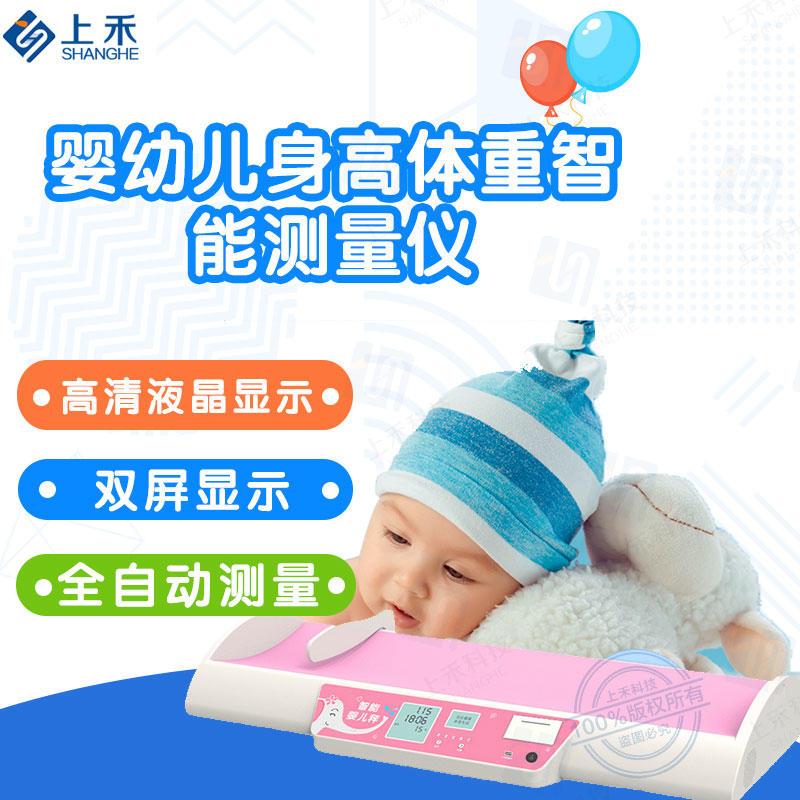 人體身高體重測量儀 <strong><strong><strong><strong><strong>嬰幼兒系列產品 超聲波嬰兒身長體重測量儀</strong></strong></strong></strong></strong>值得信賴 嬰幼兒系列產品 上禾SH-3008示例圖1