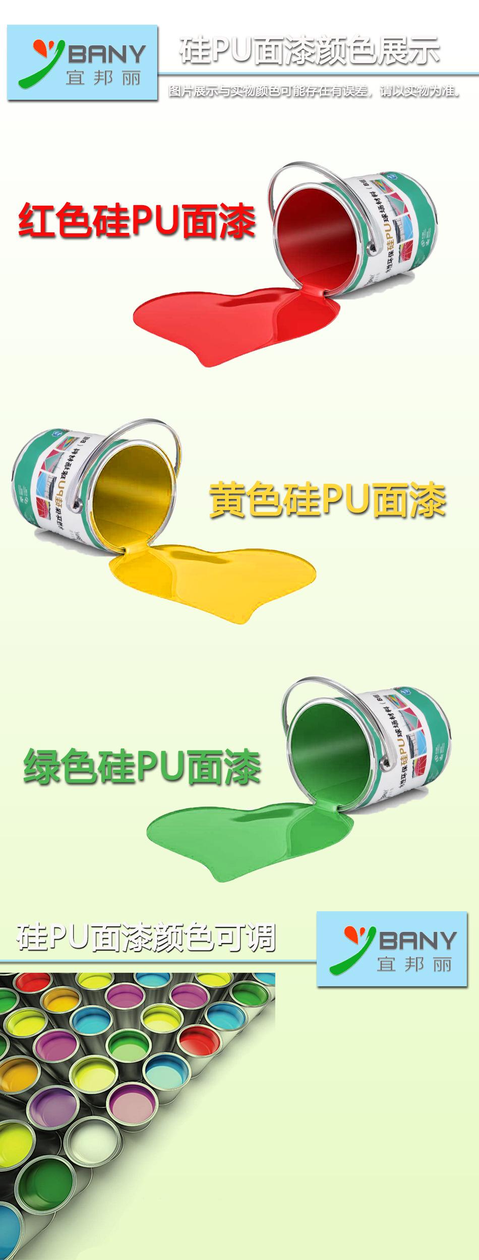 上海新國標塑膠硅PU球場材料生產廠家水性環保硅PU面漆面涂層直銷示例圖2