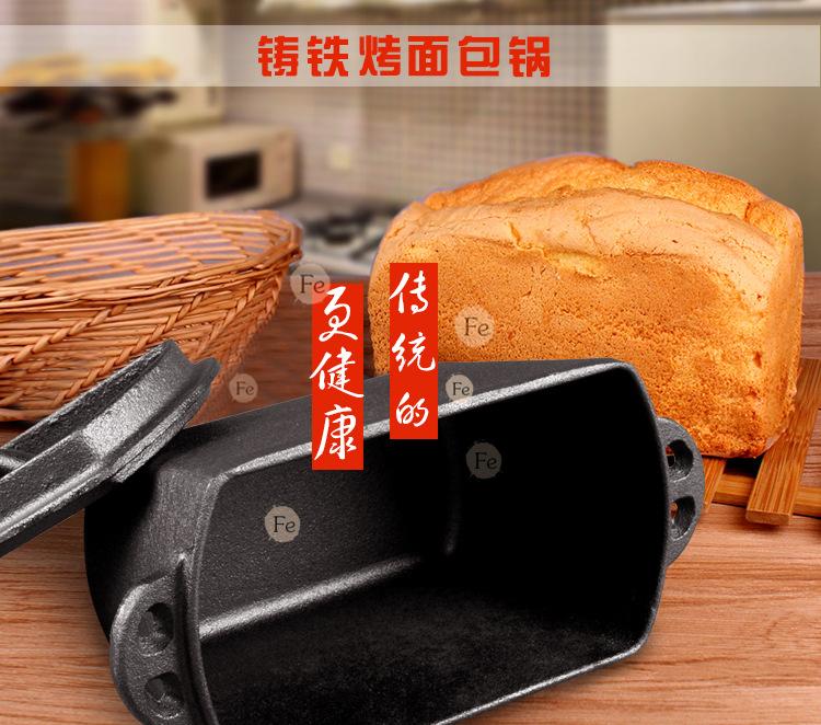 敬辉铸铁锅无涂层生铁长条吐司面包模具烘焙鑄鐵鍋定做厂家直销示例图1