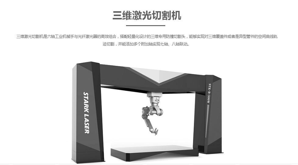 斯塔克三維激光切割機器人 金屬切割新方式 貨全價低示例圖3