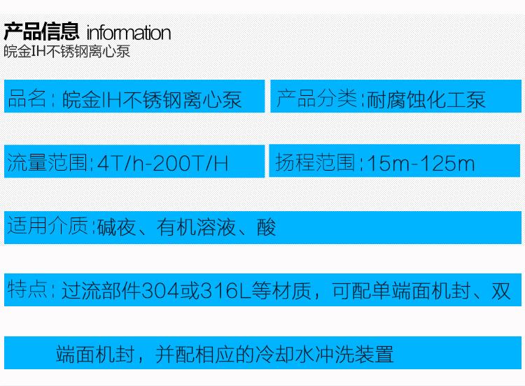 不銹鋼離心泵,IH25-20-160型臥式化工泵,防腐蝕耐酸堿污水泵,304/316工業泵生產廠家示例圖4