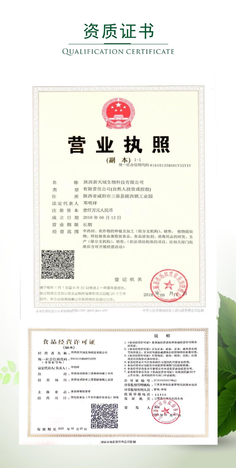 迷迭香酸 迷迭香提取物 純植物提取示例圖15