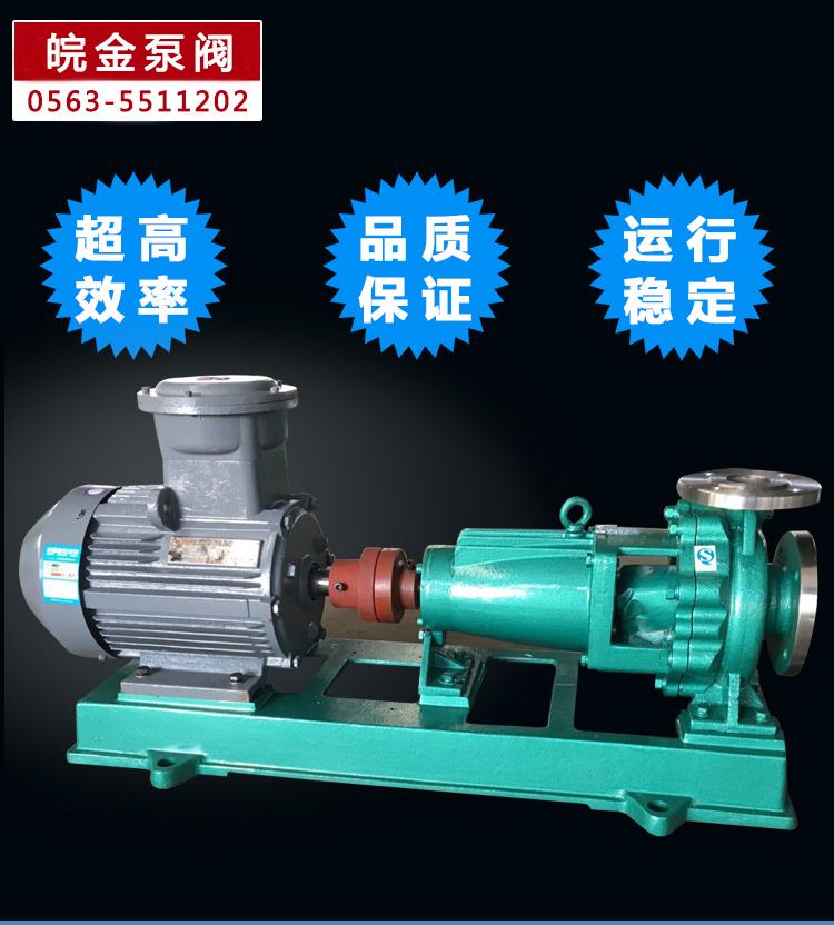不銹鋼離心泵,IH25-20-160型臥式化工泵,防腐蝕耐酸堿污水泵,304/316工業泵生產廠家示例圖11