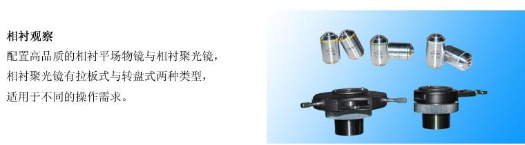 北京显微镜代理  XDS-3 倒置生物显微镜  倒置显微镜 供应报价示例图7