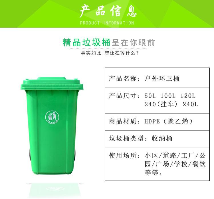 湖北厂家批发 环卫垃圾桶240L/120L/100L/50L/升塑料分类垃圾桶箱示例图8
