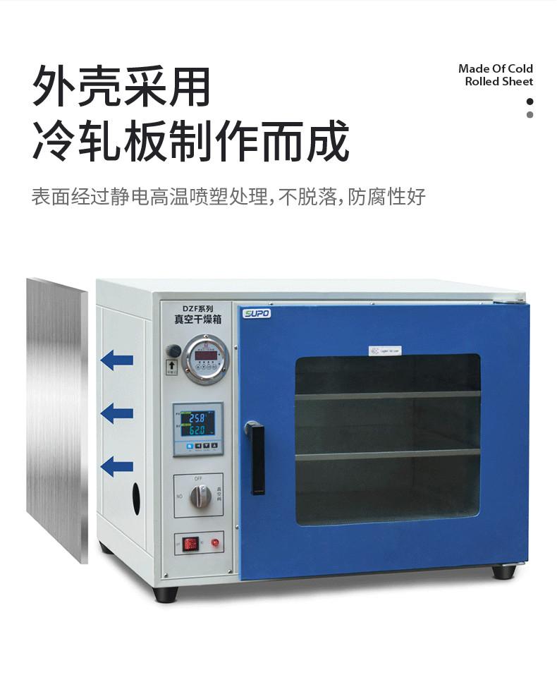 上海泓冠 DZF-6020 真空干燥箱 真空箱 烘箱 干燥箱廠家示例圖2