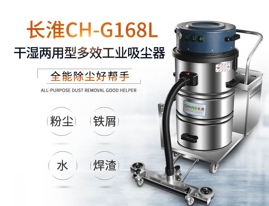 长淮CH-G168L工业吸尘器