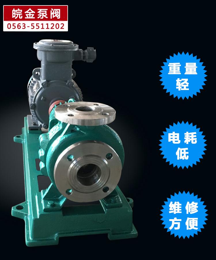 不銹鋼離心泵,IH25-20-160型臥式化工泵,防腐蝕耐酸堿污水泵,304/316工業泵生產廠家示例圖10