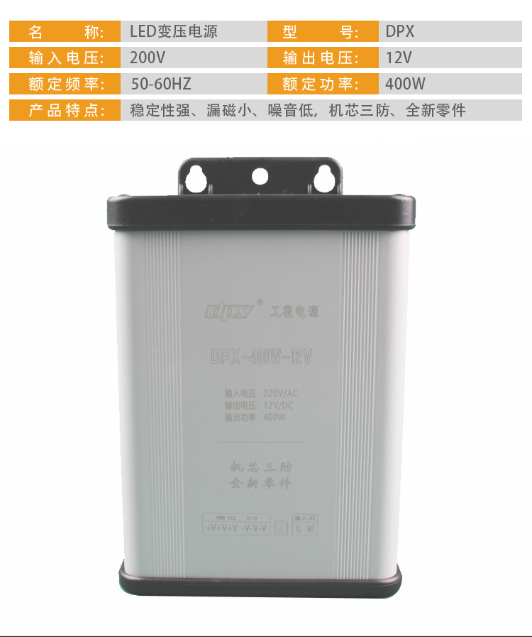 ,LED工程電源,防雨防水,DPX-400W-12V示例圖4