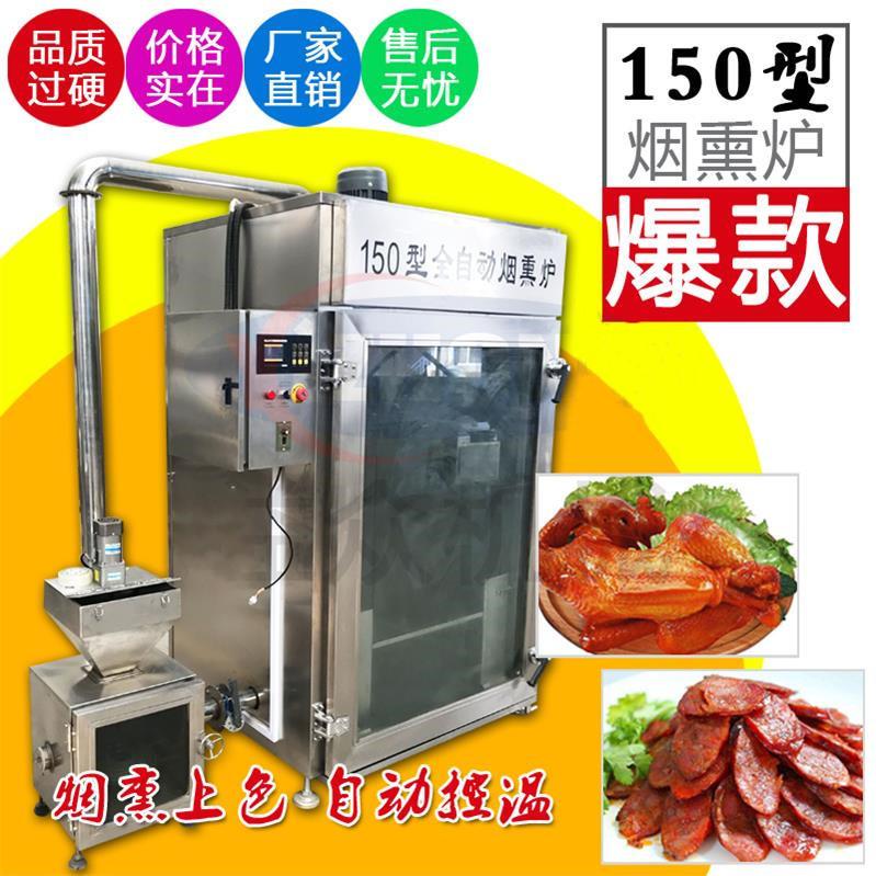 香肠加工全套设备 哈红肠加工设备 豆干烟熏设备 腊肉烟熏机器示例图1
