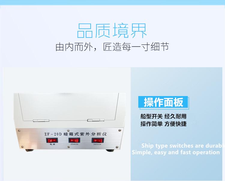 上海泓冠 ZF-20D 三用手提式紫外分析仪 实验室暗箱式紫外分析仪示例图1