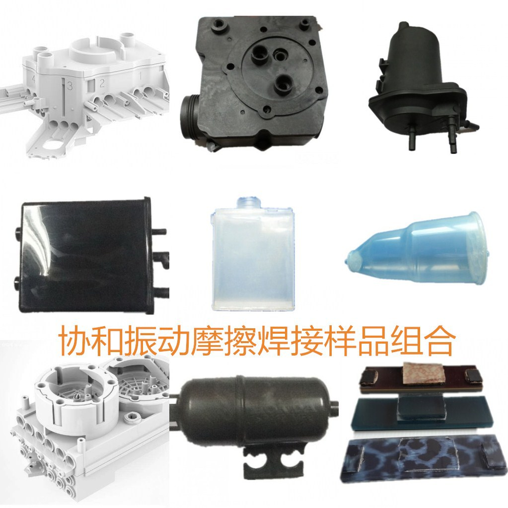 振动摩擦焊接尼龙PP塑胶 量大从优振动摩擦焊接机加工示例图4