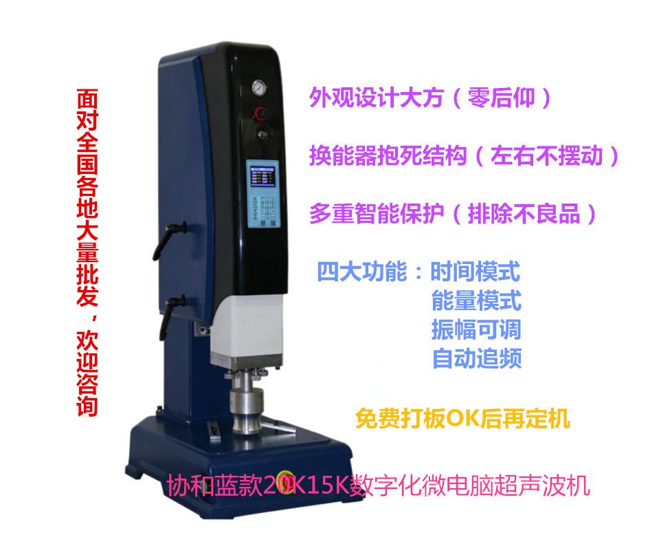 超声波焊接机 东莞协和十三年精心研发各款型号 超声波机示例图8
