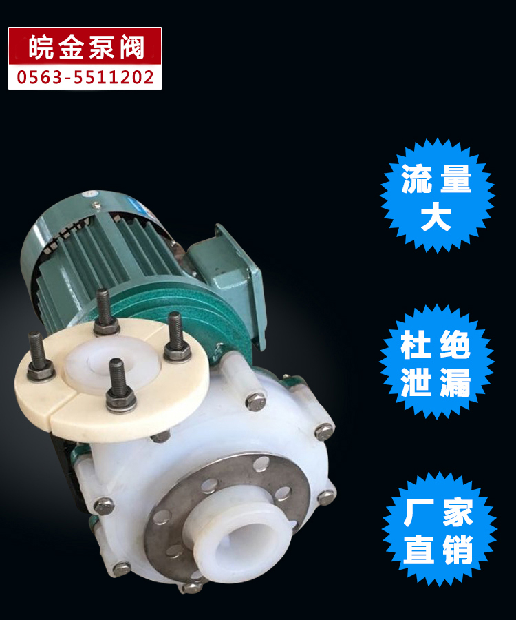 CQB25-20-100F四氟泵 耐酸堿防腐蝕泵 氟塑料磁力驅動泵 工業抽酸泵化工水泵示例圖8