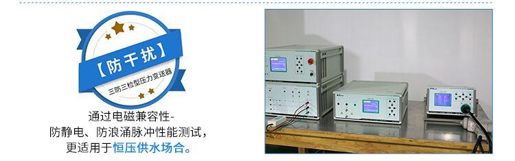 壓力變送器RS485價格 壓力傳感器RS485 吉創示例圖6