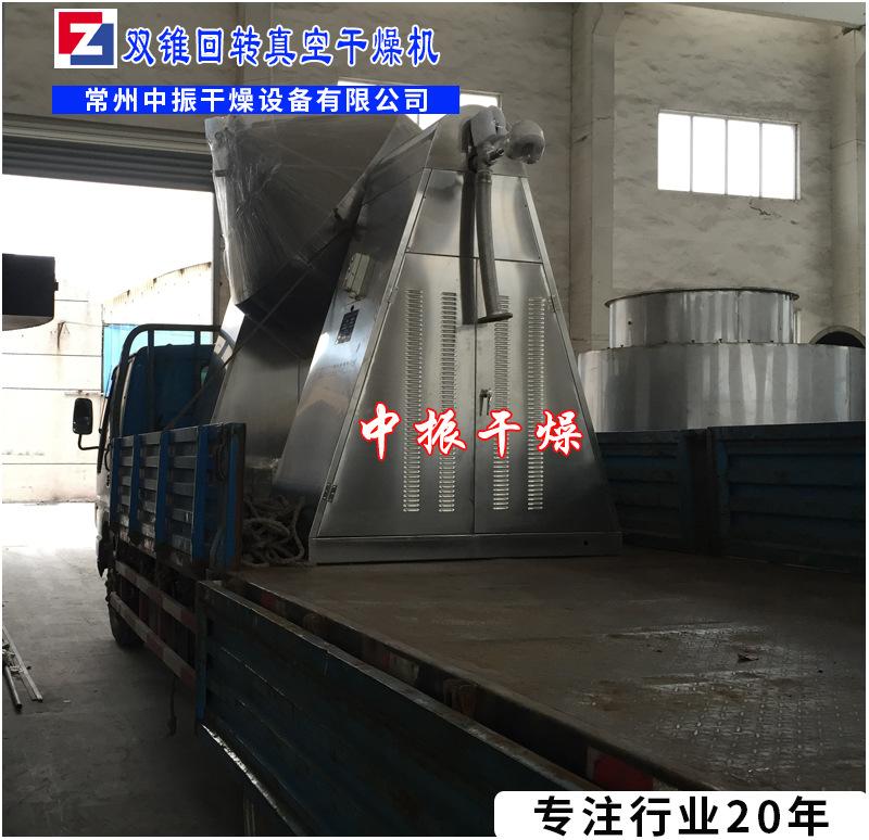 厂家直供 双锥回转真空干燥机 不锈钢干燥机 真空回转烘干机示例图13