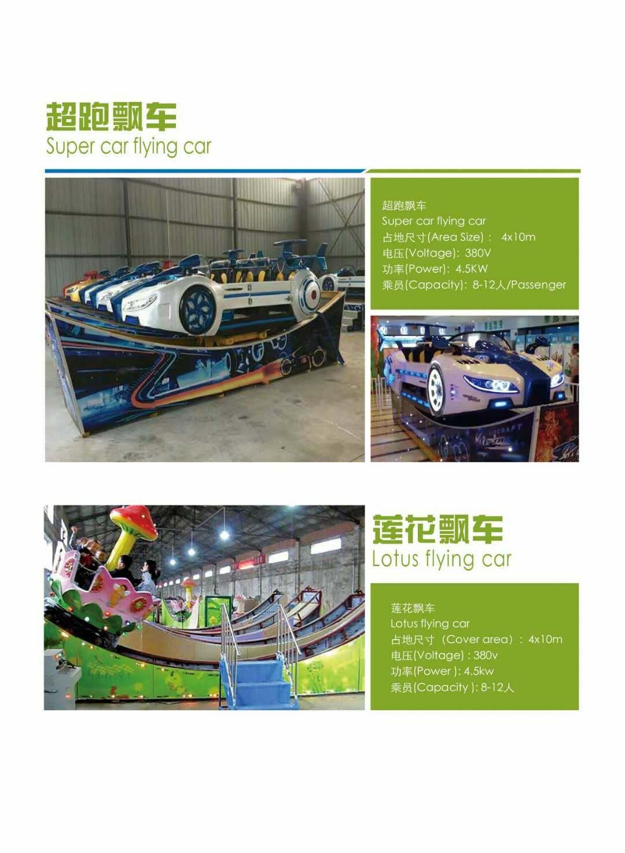 郑州大洋专业生产8座迪斯科转盘 厂家直销好玩的迷你迪斯科转盘示例图32