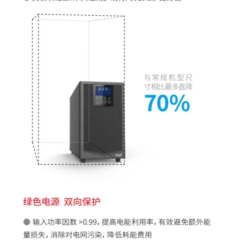 科华YTR1110 UPS不间断电源 10KVA/8KW 在线式高频电源长机外接蓄电池 科华UPS电源YTR1110长示例图7