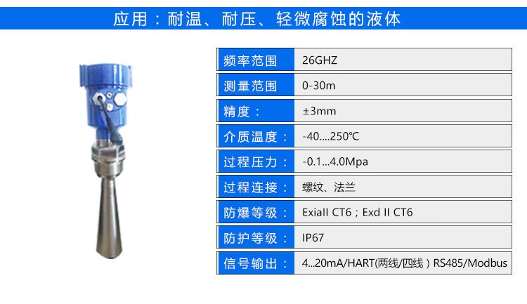 雷达液位计厂家价格型号 智能雷达液位计 DN25 DN50 4-20mA hart协议 RS485 吉创示例图16