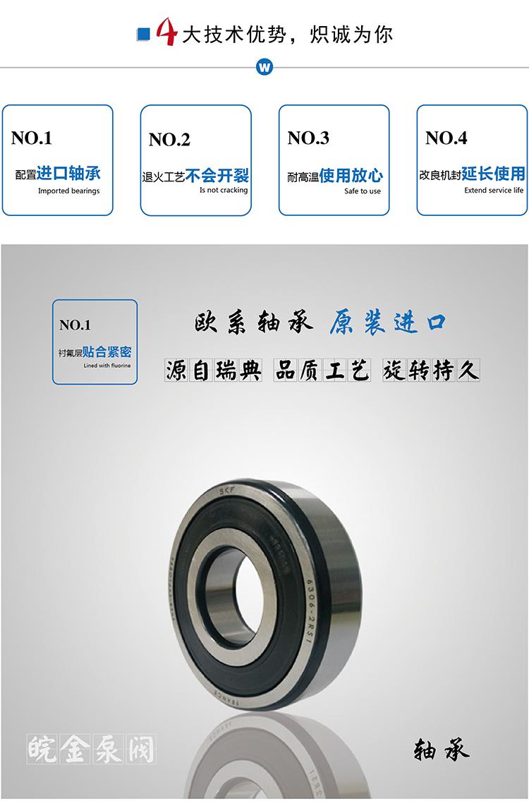 皖金40FZB-30自吸泵,化工襯氟自吸泵,耐酸堿離心自吸泵,臥式自吸泵原理價格示例圖11