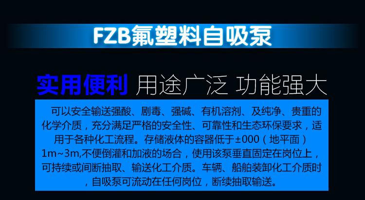氟塑料自吸泵 FZB型襯四氟泵 防腐蝕耐酸堿泵 合金化工離心泵 抽酸泵380V廠家示例圖5