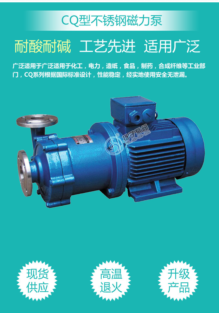 32CQ-15不锈钢磁力驱动化工泵金属磁力泵防腐防爆磁力泵 厂家直销示例图3